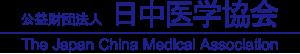 公益社団法人 日中医学協会 The Japan China Medical Association