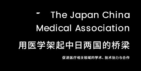 医学で日本と中国の架け橋に - 医療関連の学術と技術の提携と協力を推進します。