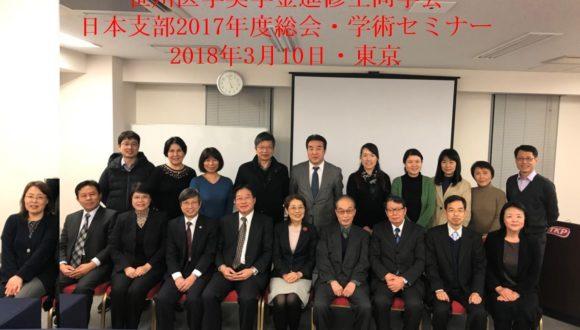 同学会日本支部総会が開催されました