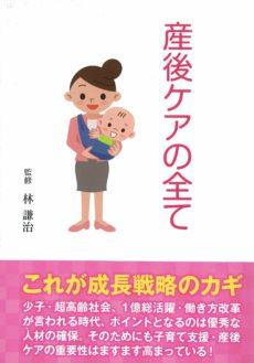 書籍『産後ケアの全て』のご紹介