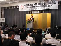学術会議開催