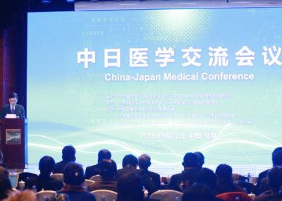 日中国交正常化45周年・日中平和友好条約締結40周年記念事業《日中医学交流会議2018北京》を開催しました