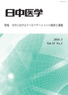 协会期刊《日中医学》Vol.33 No.1《特辑:中日两国康复理疗的现状与课题》已发行