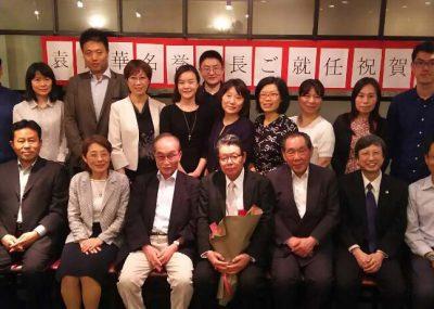 召开袁世华先生就任笹川同学会日本支部名誉会长祝贺会