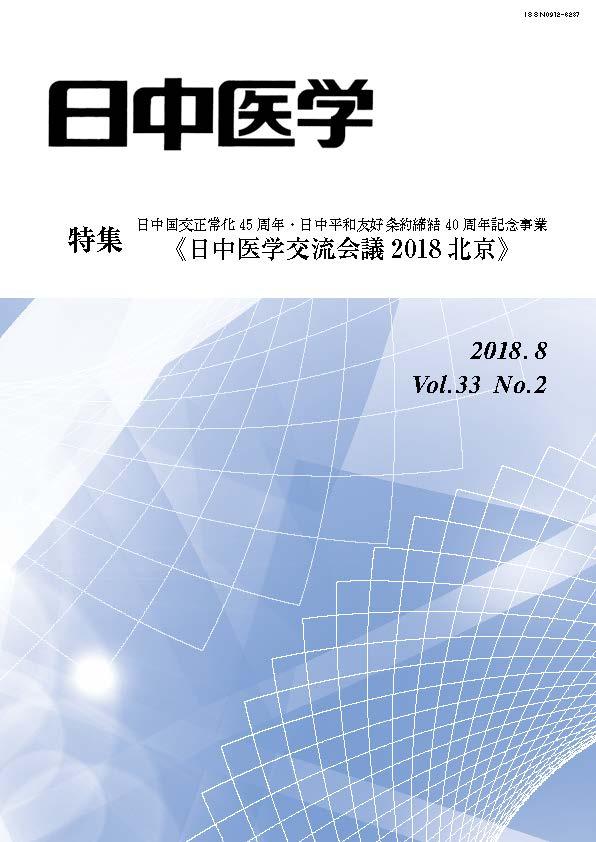 协会期刊《日中医学》Vol.33 No.2《特辑:中日医学交流会议2018 北京》已发行