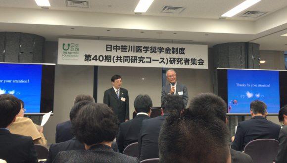 日中笹川医学奨学金制度第40期<共同研究コース>研究者集会を開催しました