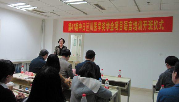 日中笹川医学奨学金制度第41期<学位取得コース>研究者の日本語研修が開講しました
