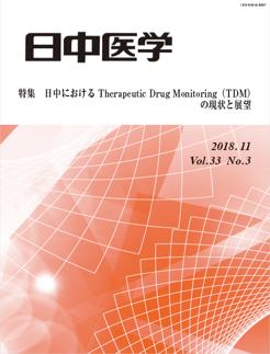 機関誌『日中医学』Vol.33 No.3「特集:日中におけるTherapeutic Drug Monitoring(TDM)の現状と展望」を発行しました