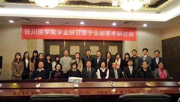 陝西・山西・甘粛地区分会支部学術交流会に参加しました
