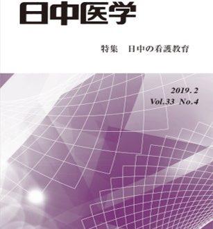 機関誌『日中医学』Vol.33 No.4「特集:日中の看護教育」を発行しました