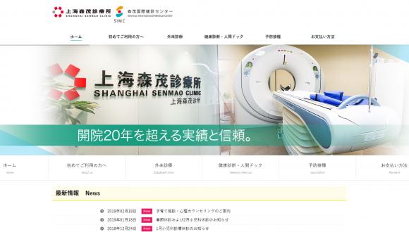 上海森茂診療所からのお知らせ