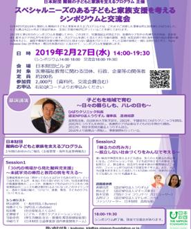 日本財団主催「スペシャルニーズのある子供と家族支援を考えるシンポジウムと交流会」開催のご案内(2月27日 於;日本財団ビル))【開催終了しました】