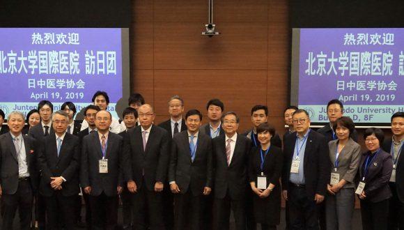 邀请北京大学国际医院一行来访