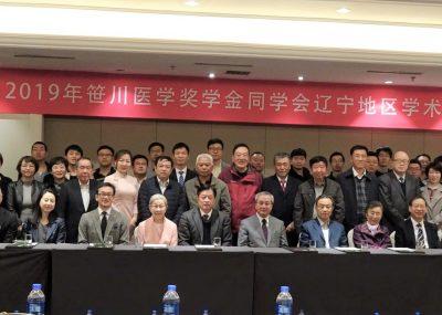 遼寧地区支部学術交流会議が開催されました