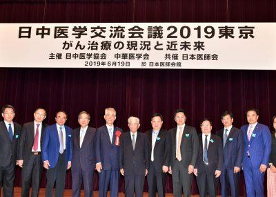 日中医学交流会議2019東京を開催しました