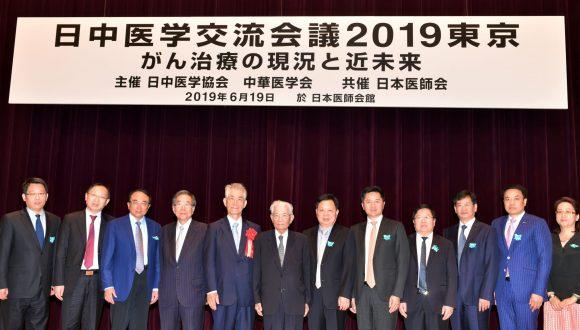 日中医学交流会议2019东京圆满召开