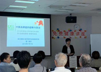 笹川同学会日本支部が「中国残留邦人を対象とした健康講演会・健康相談会 in 所沢」を開催しました