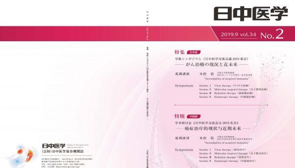 协会期刊《日中医学》Vol.34 No.2《特辑:中日医学交流会议2019 东京》已发行