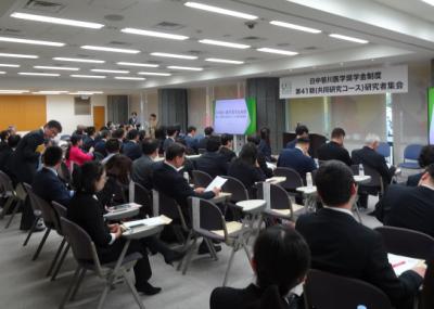 日中笹川医学奨学金制度第41期(共同研究コース)研究者集会を開催しました