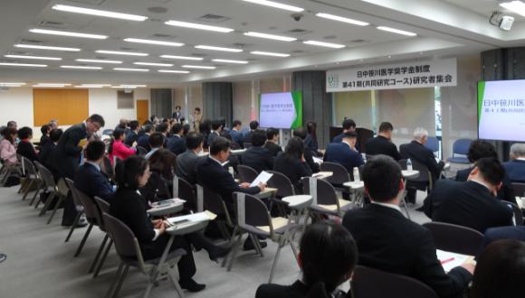 日中笹川医学奖学金制度第41期(共同研究型)研究员交流会圆满召开