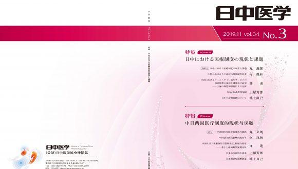 機関誌『日中医学』Vol.34 No.3「特集:日中における医療制度の現状と課題」を発行しました