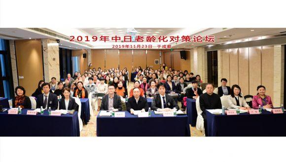 笹川同学会事業【中日高齢者対策フォーラム】が開催されました