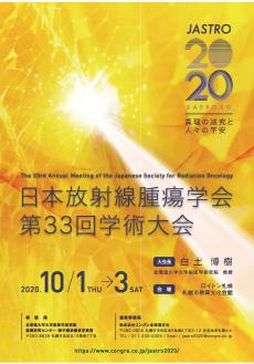 「日本放射線腫瘍学会第33回学術大会」開催のご案内(10月1日~3日)【開催終了しました】