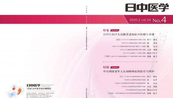 機関誌『日中医学』Vol.34 No.4「特集:日中における高齢者認知症の医療と介護」を発行しました