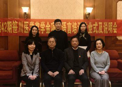 举行中日笹川医学奖学金制度第41期研究员(攻读学位型)日语培训结业典礼