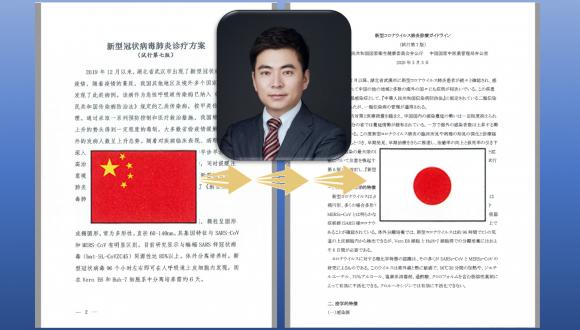 【COVID-19】中日笹川医学奖学金获得者向日本介绍中国经验