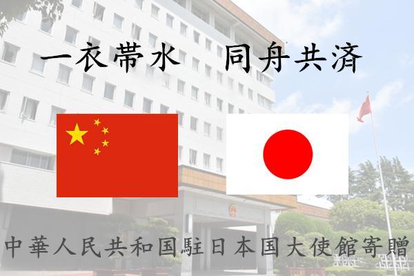 日本 大使 館 中国