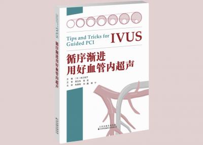 中日笹川医学奖学金获得者们翻译的日本医学书籍出版发行!