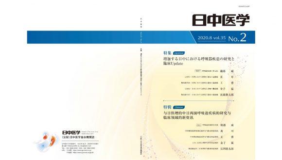 機関誌『日中医学』Vol.35 No.2「特集:増加する日中における呼吸器疾患の研究と臨床Update」を発行しました