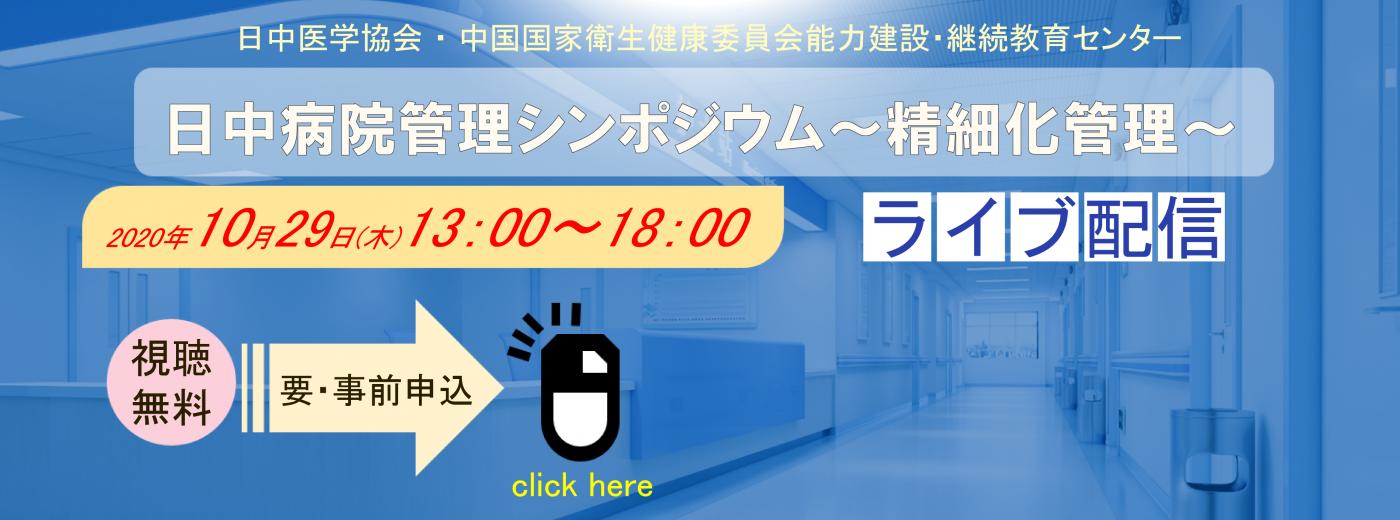 日中病院管理シンポジウム