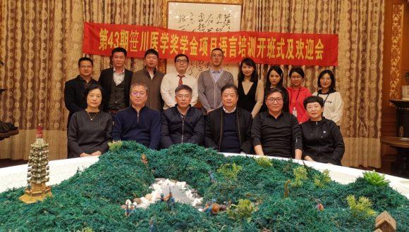 日中笹川医学奨学金制度第43期生<学位取得コース>の日本語研修が開講しました