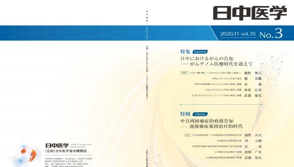 协会期刊《日中医学》Vol.35 No.3《特辑:中日两国癌症的病情告知―迎接癌症基因治疗的时代》已发行