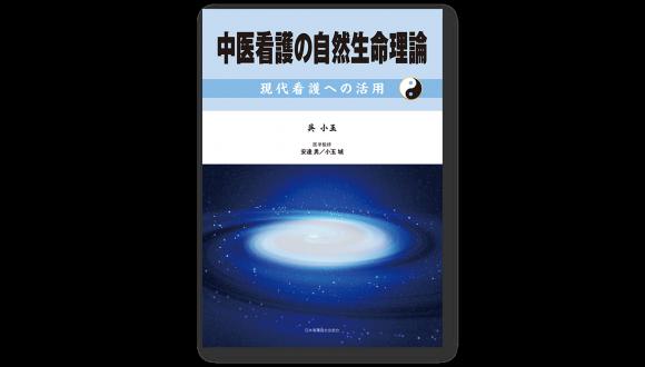 书籍介绍《中医看护的自然生命理论》