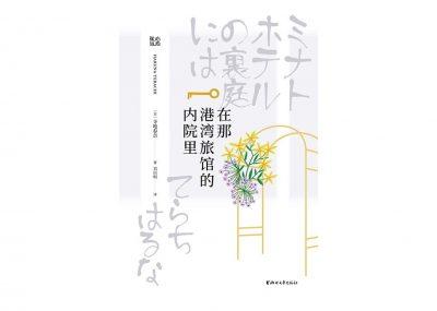 日中笹川医学奨学生が日本の小説を中国語に翻訳出版!