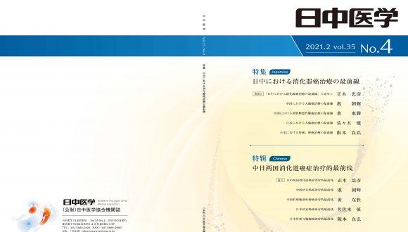协会期刊《日中医学》Vol.35 No.4《特辑:中日两国消化道癌症治疗的最前线》已发行