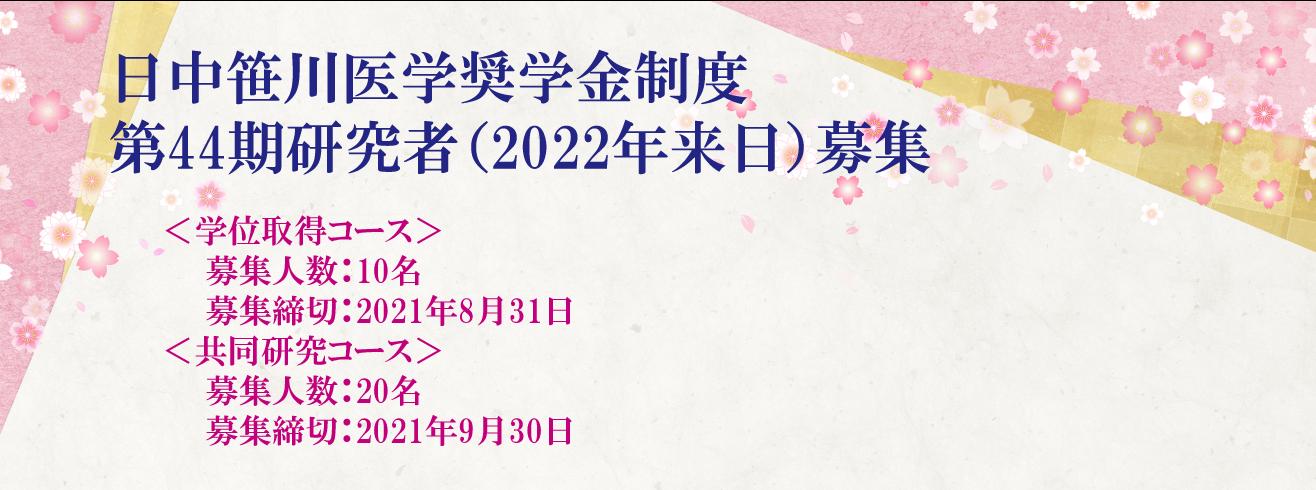 第44期笹川医学奨学金制度募集