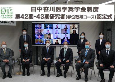 中日笹川医学奖学金项目第42期、43期(攻读学位型)研究员认定典礼圆满召开