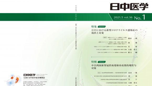 機関誌『日中医学』Vol.36 No.1「特集:日中における新型コロナウイルス感染症の現状と対策」を発行しました
