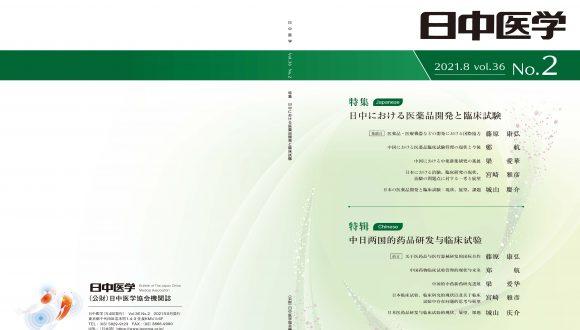 機関誌『日中医学』Vol.36 No.2「特集:日中における医薬品開発と臨床試験」を発行しました
