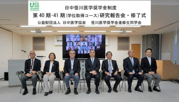 日中笹川医学奨学金制度第40期・41期<学位取得コース>研究者の研究報告会・修了式を開催しました