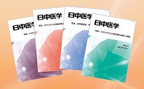 协会期刊《日中医学》